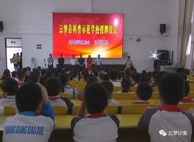 孝感云梦县举行全国科普日活动启动仪式