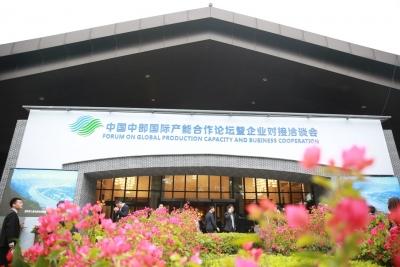 中国中部国际产能合作论坛今日开幕