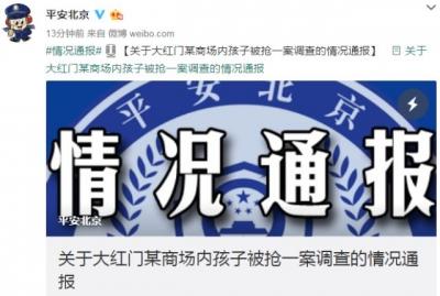 北京警方通报抢孩子案:涉案人认错儿媳 抢错孩子