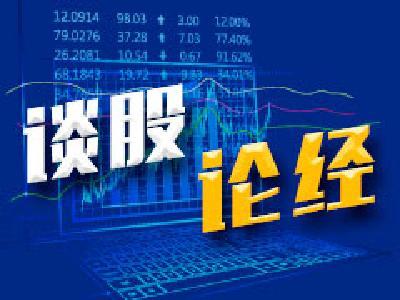 【今日收盘】沪指涨2.6% 创业板涨3.72% 创近4个月最大单日涨幅