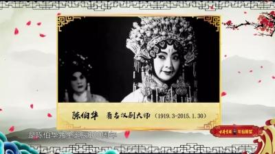 戏码头 | 王荔缅怀陈伯华先生:师恩永难忘 传艺更传德