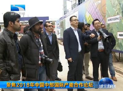 聚焦2018年中国中部国际产能合作论坛 长江国际航运金融港:综合港 更开放