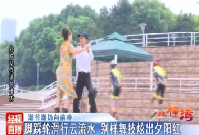重阳节|轮滑上的探戈怎么跳?武汉老人别样舞技炫出夕阳红