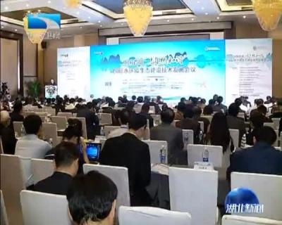 """首届全国""""与自然和谐""""国际水环境生态建设发展论坛在汉举行"""