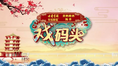 戏码头 | 中国戏曲舞台上的那些黄金搭档!