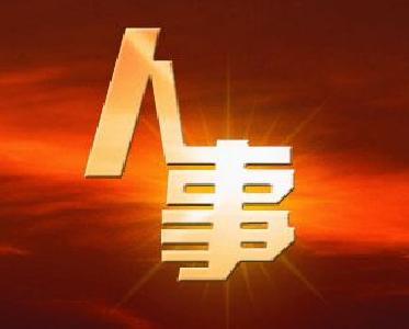 阴和俊任天津市委副书记