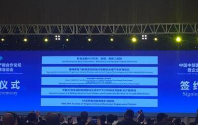 """产能论坛首日做成""""大生意"""" 17个项目签约总金额超650亿"""