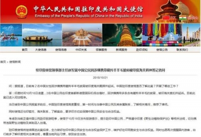 中国游客携藏羚羊毛披肩出境被印羁押 中使馆回应