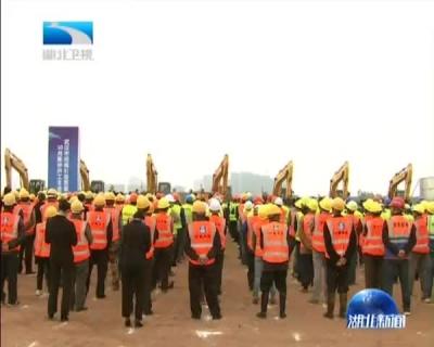 总投资615亿元 武汉44个重大项目集中开工