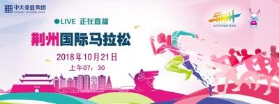 直播 | 2018荆州国际马拉松开跑!