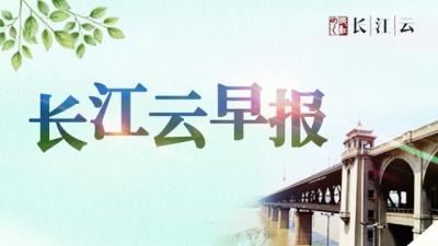 长江云早报〔2018.10.17〕