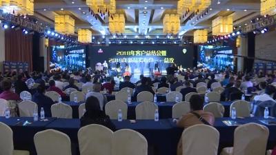 天网2018年度经销商会成功举办