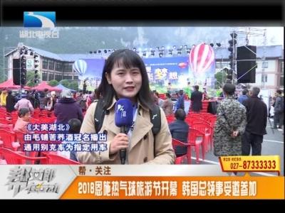 帮·关注:2018恩施热气球旅游节开幕 韩国总领事受邀参加