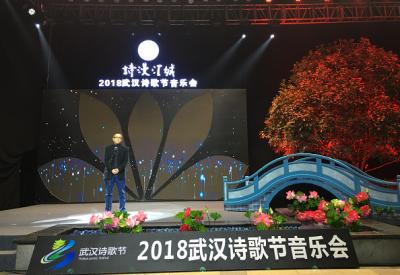 图集|2018武汉诗歌节音乐会点燃诗意江城
