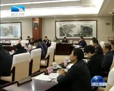 湖北省人大常委会召开党组会议 传达有关会议精神 部署贯彻落实措施