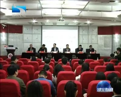 改革开放以来高校廉洁文化建设与大学生廉洁教育学术论坛在汉召开
