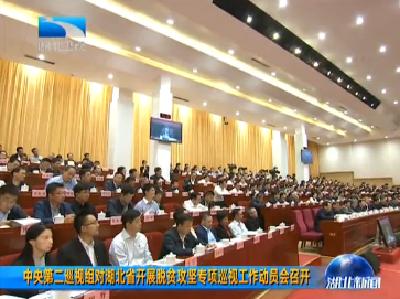 中央第二巡视组对湖北省开展脱贫攻坚专项巡视工作动员会召开