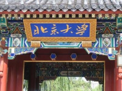 刚刚,北京大学迎来新书记、新校长