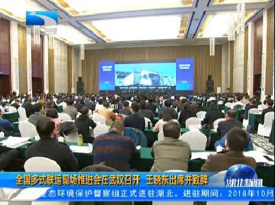 V视 | 全国多式联运现场推进会在武汉召开 王晓东出席并致辞