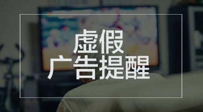 国家市场监管总局:重拳整治互联网虚假广告
