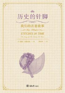 《历史的针脚》趣说衣着变化和衣着时尚的发展历史