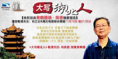 黄鹤楼总设计师向欣然:搞不好黄鹤楼就去跳长江!丨《大写湖北人》