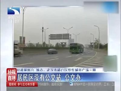 居民区没有公交站,公交办表示将解决