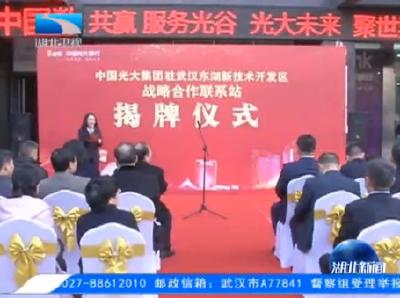 V视丨中国光大集团驻武汉东湖高新区战略合作联系站揭牌