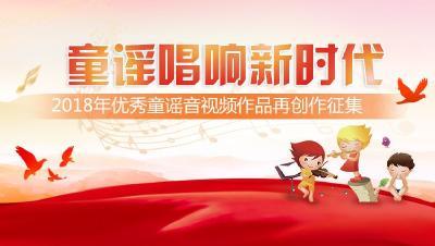 2018年湖北省优秀童谣音视频作品征集启事
