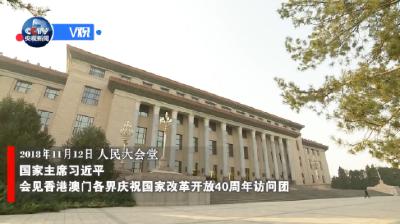 习近平:新时代改革开放中 香港、澳门仍然有特殊地位和优势