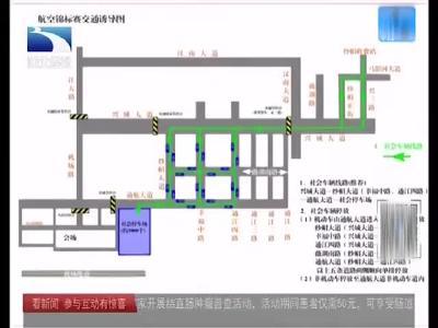 国际航空锦标赛周末在汉南举行,交警发布出行提示