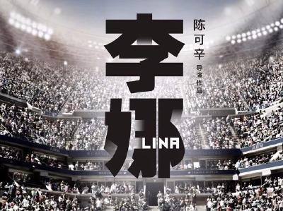 陈可辛电影《李娜传》正在武汉拍摄!这些地方可以偶遇!