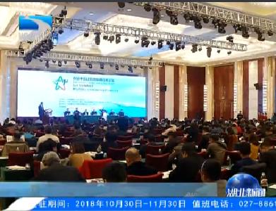 V视 | 首届中国建筑物联网高峰论坛举行