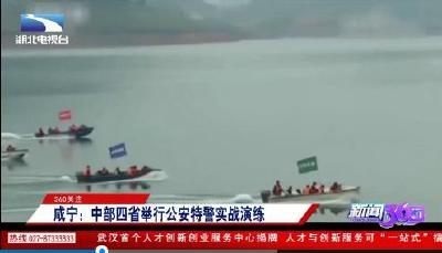 360关注:咸宁:中部四省举行公安特警实战演练