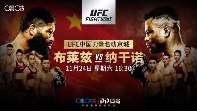 UFC震撼登陆中国北京,咪咕视频见证中国力量崛起