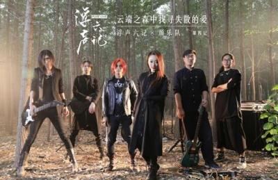 严艺丹携乐队演绎新歌 旋律动人颠覆自我