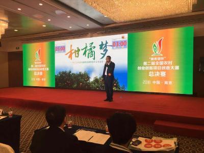 湖北省大学生开创的柑橘新梦想