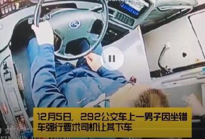 自己坐错车,竟乱按司机操作台,男子扰乱公共秩序被行政拘留