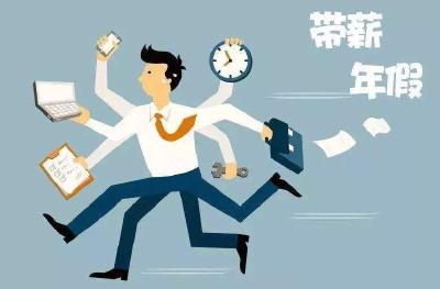 """又到年假""""清零""""时 律师:应休未休年假可获补偿"""