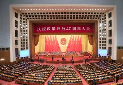 习近平《在庆祝改革开放40周年大会上的讲话》单行本出版