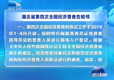湖北省第四次全国经济普查告知书