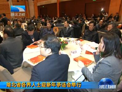 湖北省各界人士迎新年茶话会举行
