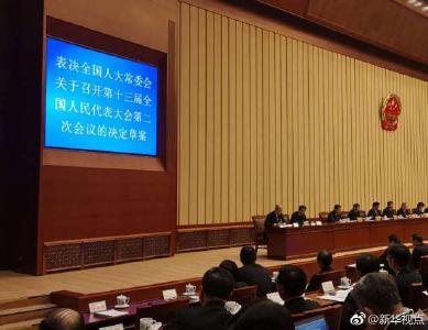 十三届全国人大二次会议将于2019年3月5日在京召开
