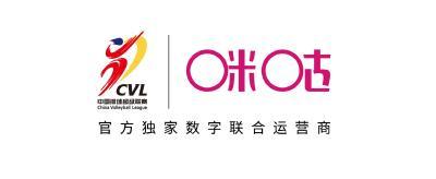 咪咕成为中国排球超级联赛官方独家数字联合运营商