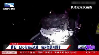 1月12号凌晨,高速民警接到报警称,在杭瑞高速上发生了一起车祸,疑与