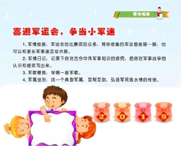 军运元素成武汉中小学寒假作业热门题