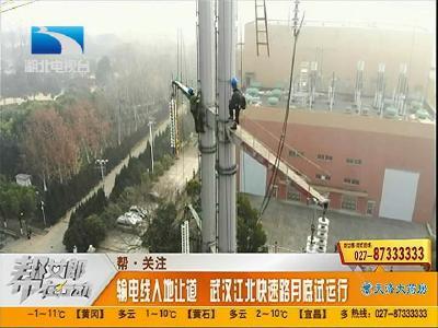 """帮·关注:输电线塔入地""""让道"""" 江北快速路月底试运行"""