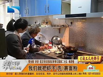 帮女郎·幸福来敲门:社区厨神私房菜·黄金凤尾虾