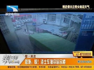 帮·关注:恩施:惊!渣土车撞穿居民楼