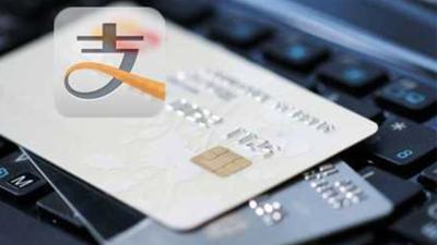 注意!3月26日起,支付宝还信用卡超2000元将收费